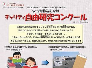 自由研究オモテ.jpg