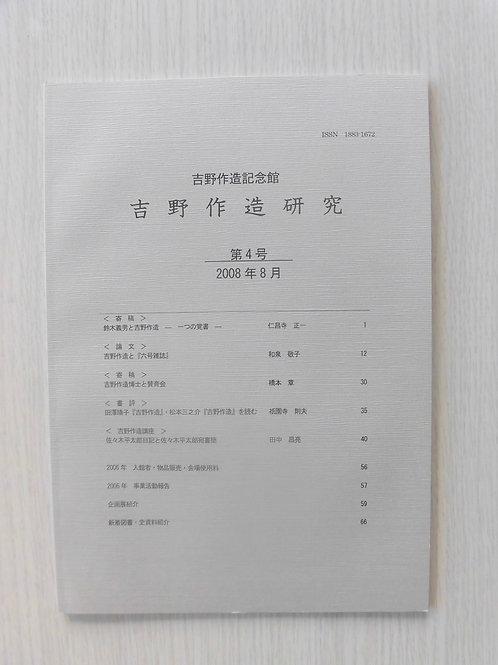 吉野作造研究 第4号(2008年)