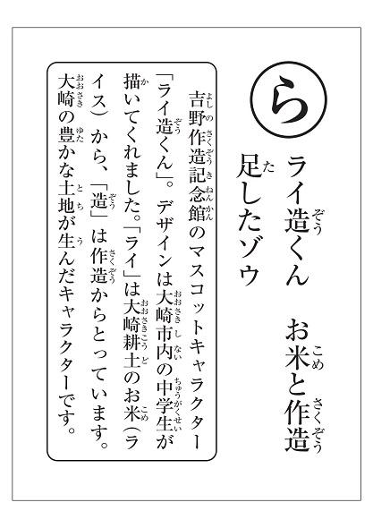 yoshino-karuta-yomifuda (39).jpg