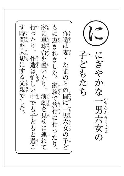 yoshino-karuta-yomifuda (22).jpg