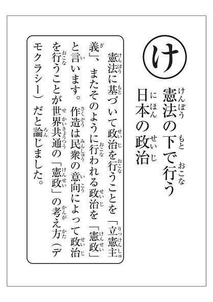 yoshino-karuta-yomifuda (09).jpg