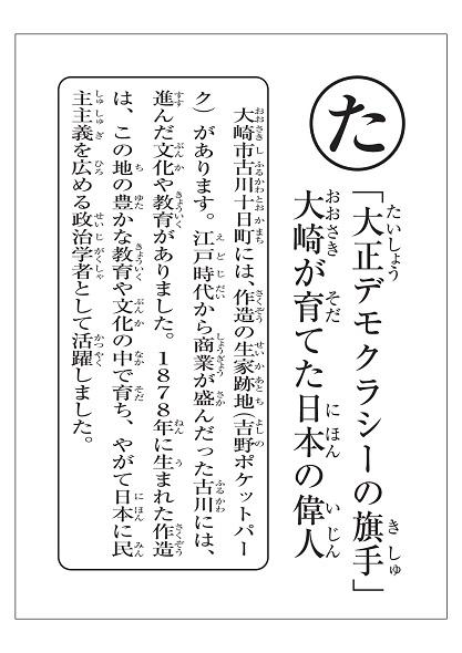 yoshino-karuta-yomifuda (16).jpg