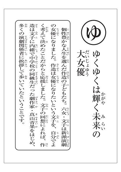 yoshino-karuta-yomifuda (37).jpg