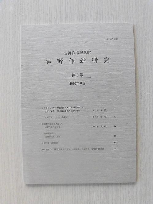 吉野作造研究 第6号(2010年)