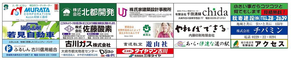 令和3年度吉野サポーター広告-1.jpg