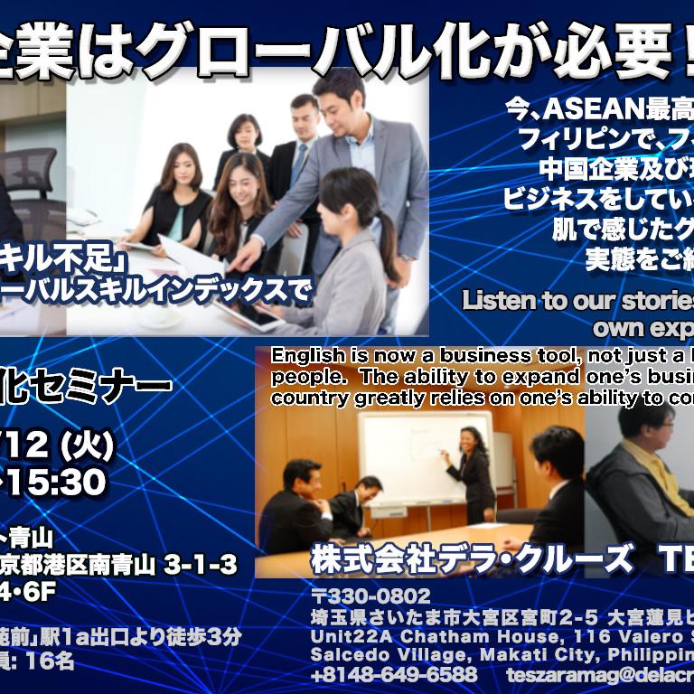 今、日本企業はグローバル化が必要!