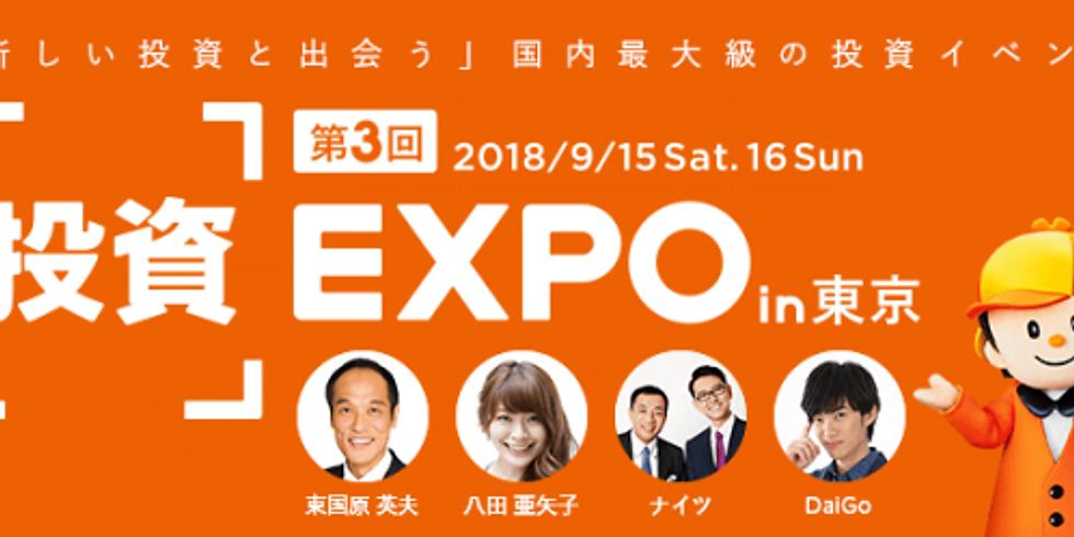 株式会社LIFULL:  日本最大級の投資イベント「投資EXPO」