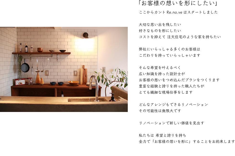 カントRe.no.ve HP.jpg