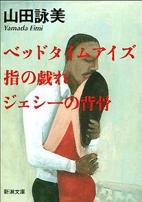 Yamada Eimi, Amère volupté, 1985.jpg