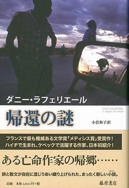 Edition japonaise de l'Enigme du retour.