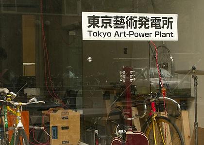 Ikeda Kosuke, Tokyo Art-Power Plant, 201