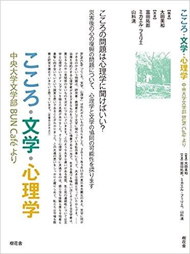 Kokoro, Littérature, Psychologie