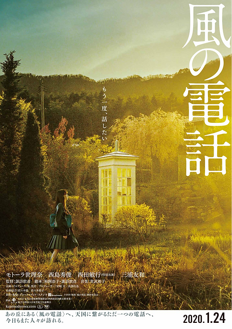 Affiche japonaise du film Kaze no denwa