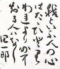 Poème_de_Tanizaki,_écrit_de_sa_propre_ma