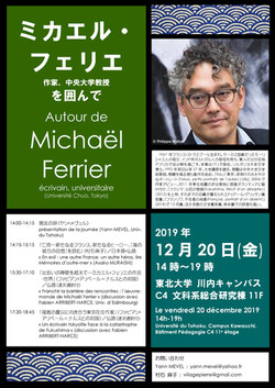 Colloque international M. Ferrier