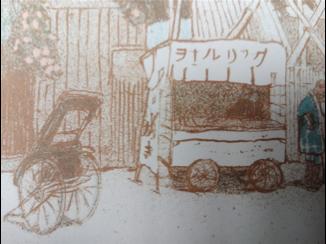 Nihon-bashi, Tokyo, 1901, 2.png