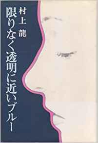 Murakami_Ryû,_Bleu_presque_transparent,_