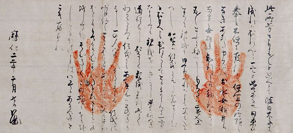 'Will and Testament with Handprints' (12