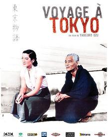 Voyage à Tokyo, affiche française, 1978.