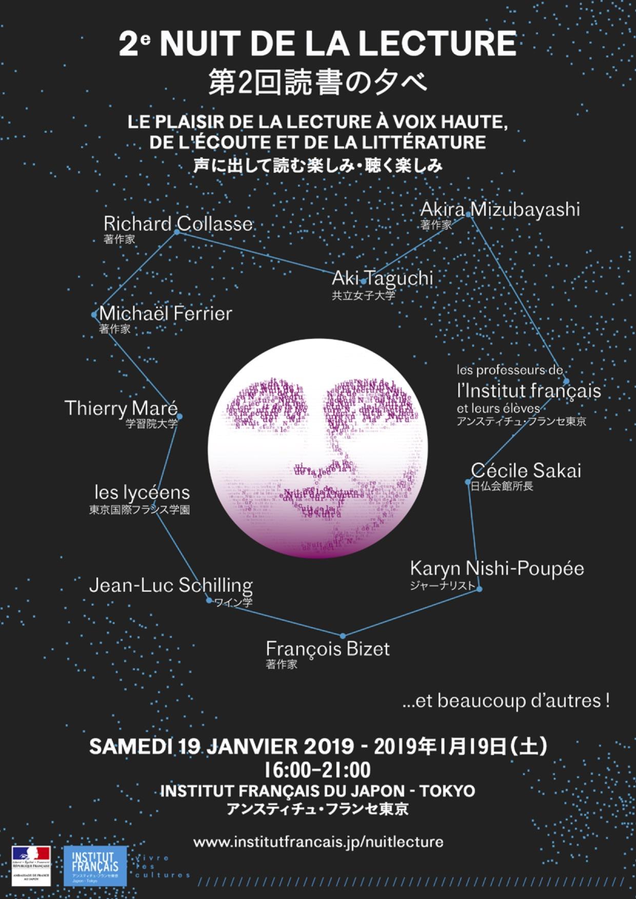 Nuit de la Lecture 2019 Tokyo