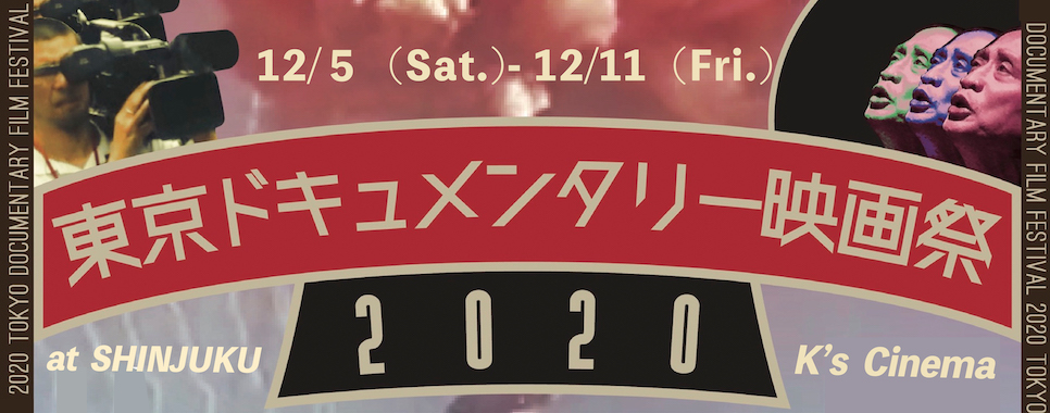 2020 Tokyo Documentary Film