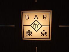 バー東京7.JPG