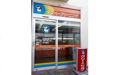 アクロスモールみなみ野駅前店TOP2