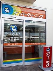 アクロスモールみなみ野駅前店4S.png