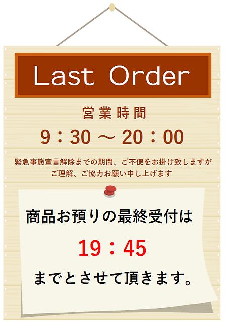 LastOrder_P.png