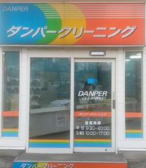 西八王子駅南口店