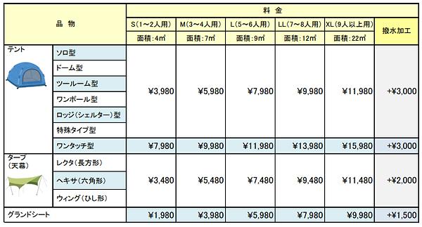 Price01.png