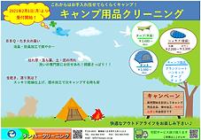 キャンプ用品告知.png