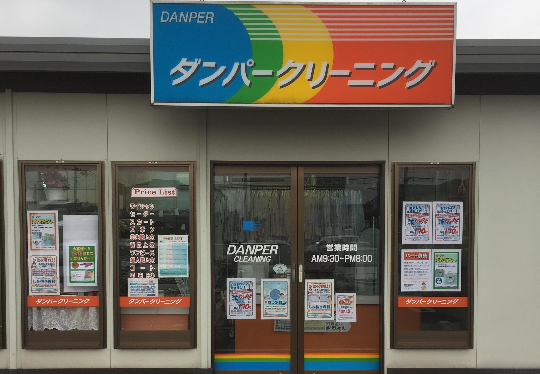 アルプス横川店