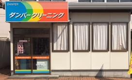 アルプス恩方店