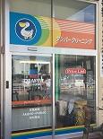 アルプス高倉店