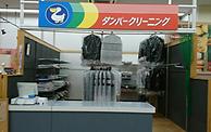 コピオあきる野店.png