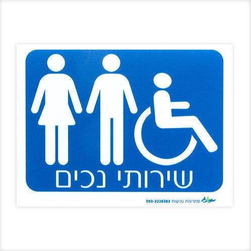 שלט שירותי נכים לגברים ונשים