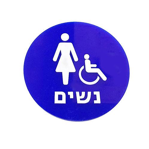 שלט מישוש שירותי נכים נשים