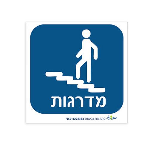 שלט מדרגות