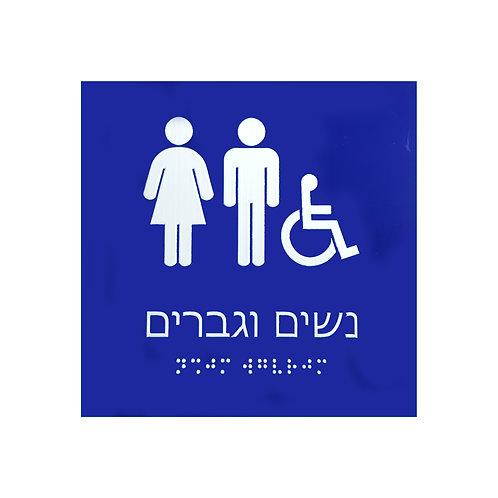 שלט זיהוי לשירותי נכים נשים וגברים