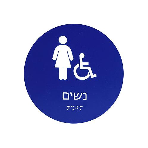שלט זיהוי שירותי נכים נשים