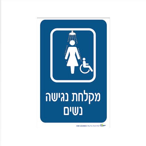 שלט מקלחת נשים נגישה