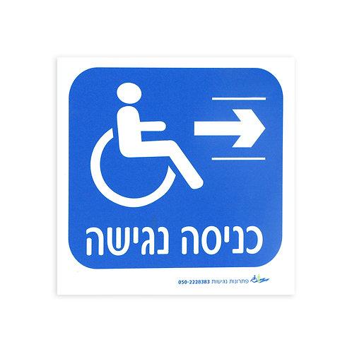שלט הכוונה לכניסה נגישה כולל חץ הכוונה לימין