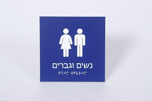 שלט זיהוי לשירותי גברים ונשים