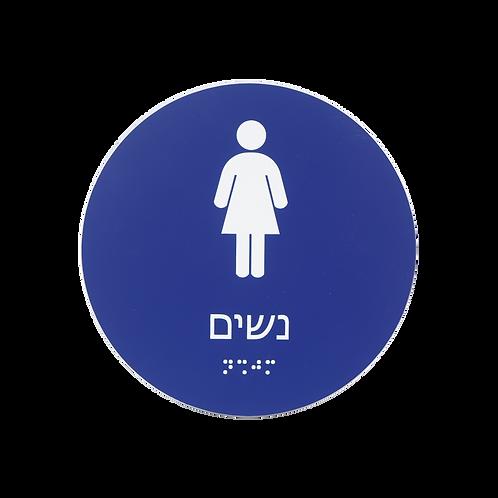 שלט זיהוי לשירותי נשים