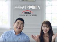 KCTA 한국 케이블TV 방송협회