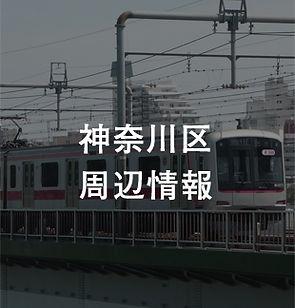 thumb_area_kanagawaku.jpg