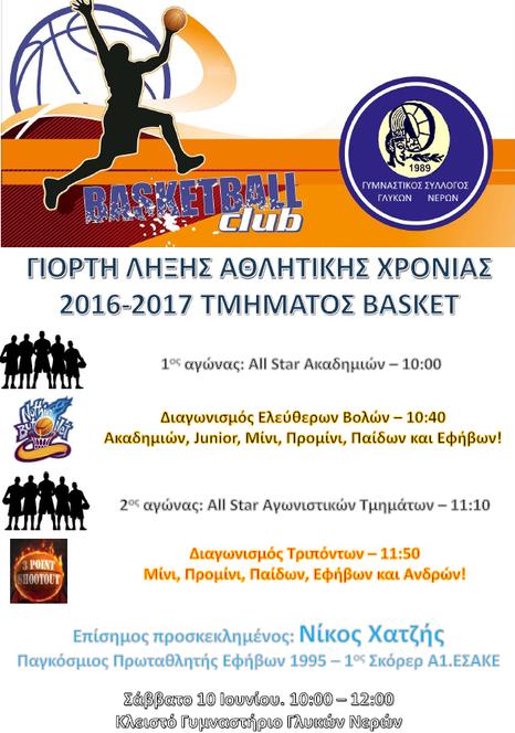 Γιορτή Τμήματος Basket στις 10 Ιουνίου με προσκεκλημένο το Νίκο Χατζή!