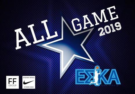3ο All-Star Game Ε.Σ.Κ.Α. Μίνι 2019