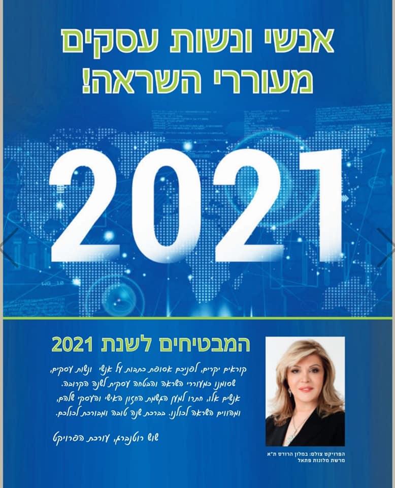 """המבטיחים לשנת 2021 - עיתון """"כלכליסט"""""""